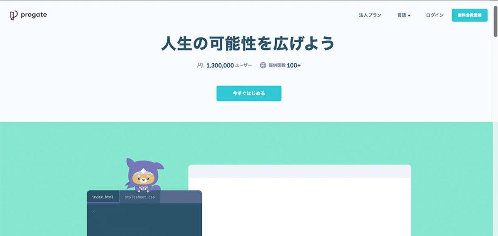 progeteのポータルサイトです。